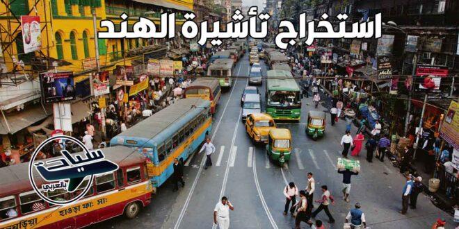 استخراج فيزا الهند للمصرين