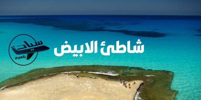 شاطئ الأبيض مرسي مطروح