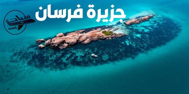 جزيرة فرسان الجديدة